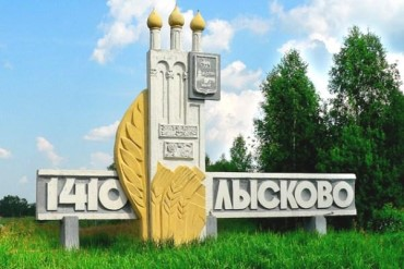 Грузоперевозки в Лысково