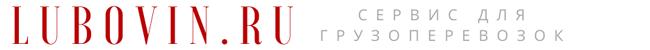 LUBOVIN.RU - Сервис для грузоперевозок